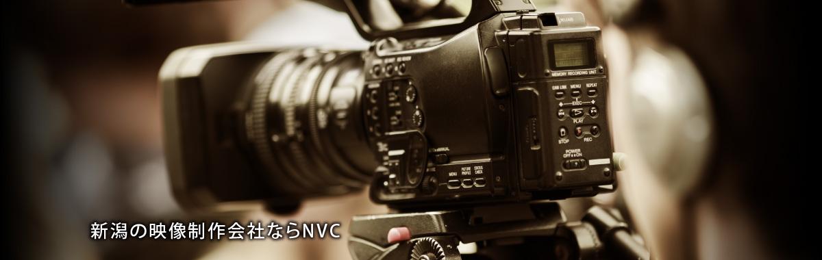 新潟の映像制作会社ならNVC